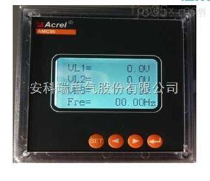 AMC96N、AMC96-4E安科瑞AMC96N、AMC96-4E系列三相多回路监测仪表