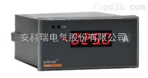 PZ96B-TS安科瑞半方形温度表PZ96B-TS厂家直销热电阻热电偶输入