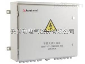 安科瑞12路监测采集智能光伏汇流采集装置APV-M12厂家直销