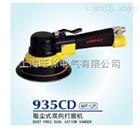 大量批发935CD吸尘式双向打磨机