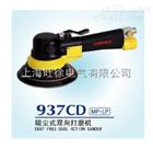 厂家直销937CD吸尘式双向打磨机