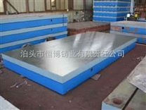 恒博牌1级铸铁检验平台金刚砂研磨平板