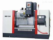 VMC1260立式加工中心厂家