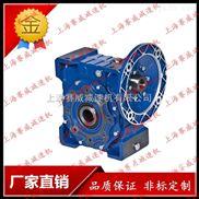 NMRV30型减速机-NMRV30型减速机_NMRV40型减速机,30型铝壳减速机,50型直角减速机