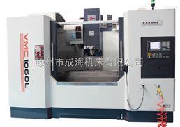 VMC1060高精度1060加工中心厂家