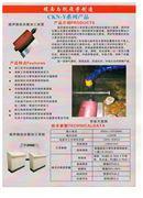 CKN-Y系列超声振动光整加工装置