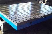来图加工定制大型铸铁平台,拼接T型槽重型铸铁平台,欢迎