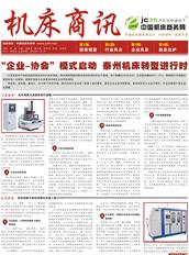 《机床商讯》报纸2013第九期