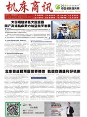 《机床商讯》报纸2013第十期
