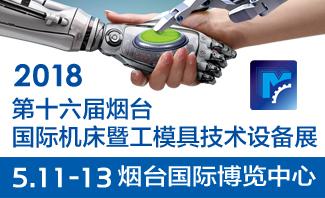 第十六届烟台国际机床暨工模具技术设备展览会