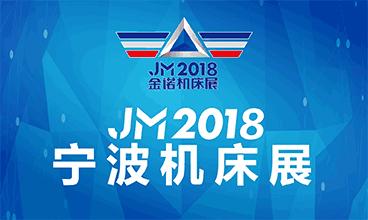 第十四届中国模具之都博览会(宁波制博会-机床工模具展)