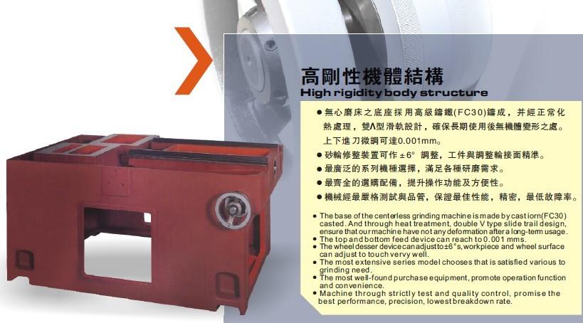 高刚性结构   无心磨床之底座采用个高级铸铁