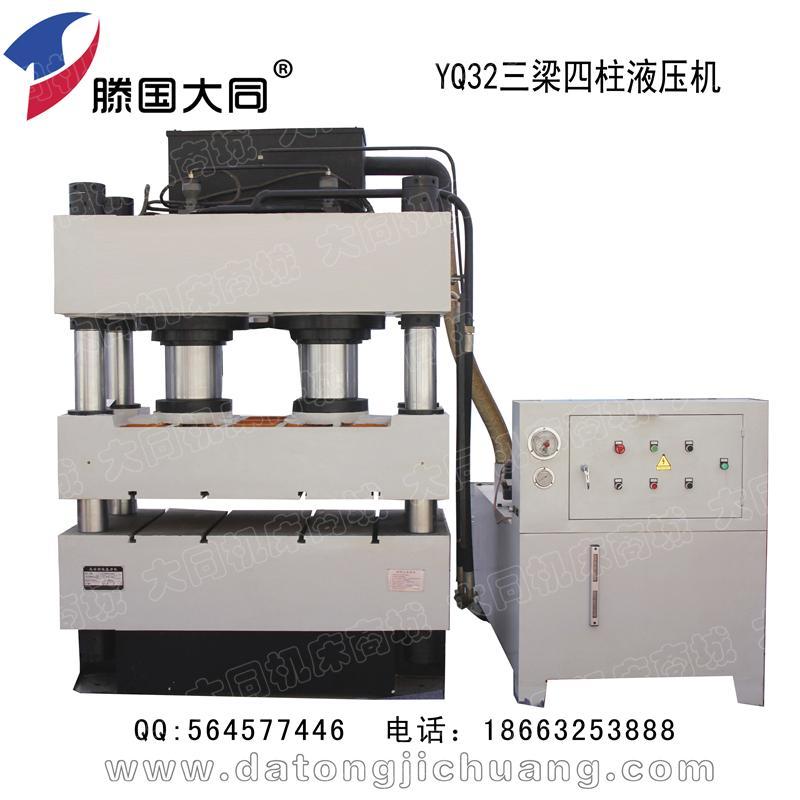 yq32三梁四柱液压机  型号图片