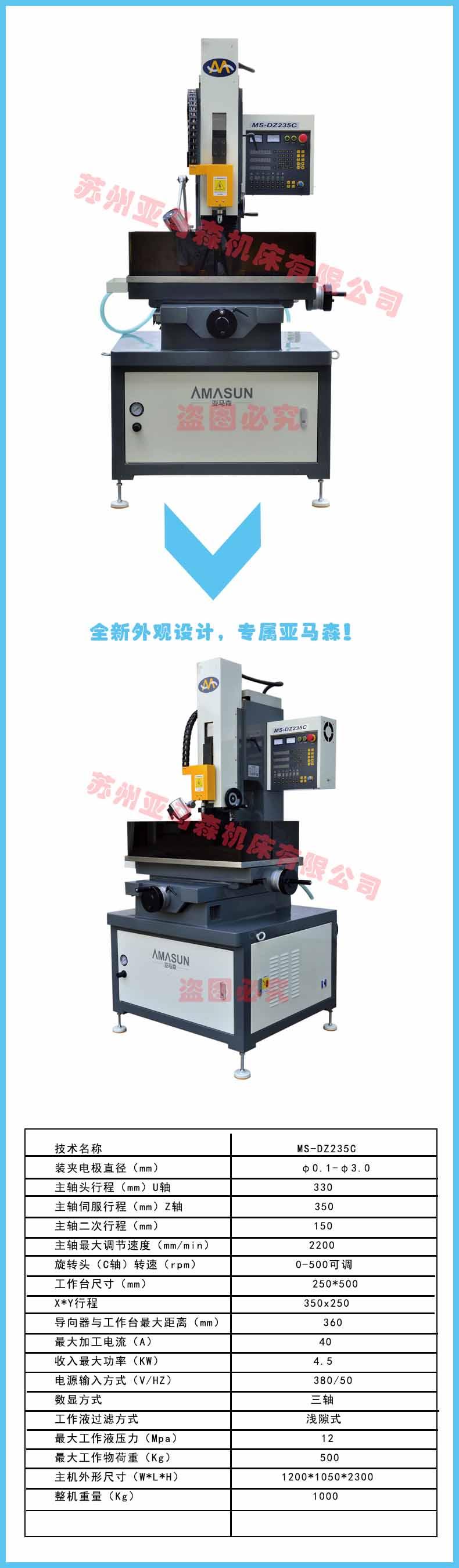 小孔机厂家 哪里生产小孔机 哪里的小孔机最好,小孔机,穿孔机,电火花小孔机,电火花穿孔机