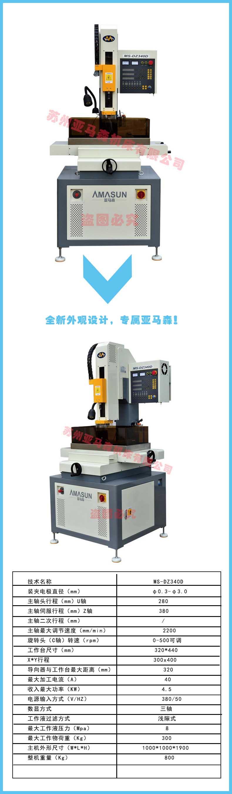 哪里有卖小孔机的 苏州小孔机怎么样,小孔机,穿孔机,电火花小孔机,电火花穿孔机
