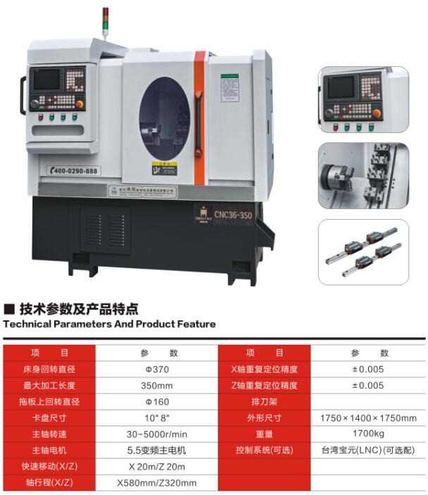 cnc36-350斜床身数控机床